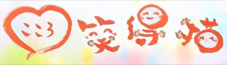 この画像には alt 属性が指定されておらず、ファイル名は kokoloe-logo2-1.jpg です